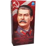 Joseph Jughashvili Stalin (1878-1953)