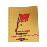 Soviet Patriotic Song Book