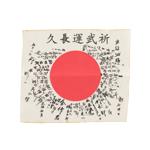Hinomaru Yosegaki Japanese Flag (White)