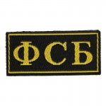 Spetsnaz FSB Patch (Yellow)