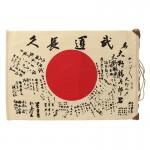 Drapeau japonais Hinomaru Yosegaki (Beige)