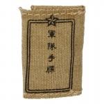 Japanese Army Handbook (Beige)