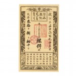 Papier-monnaie de la Dynastie Qing (Beige)