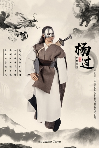 Condor Heroes - Yang Guo (Deluxe Version)