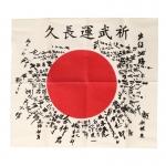 Hinomaru Yosegaki Japanese Flag (Beige)