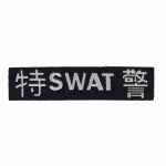 SWAT Patch (Blue)